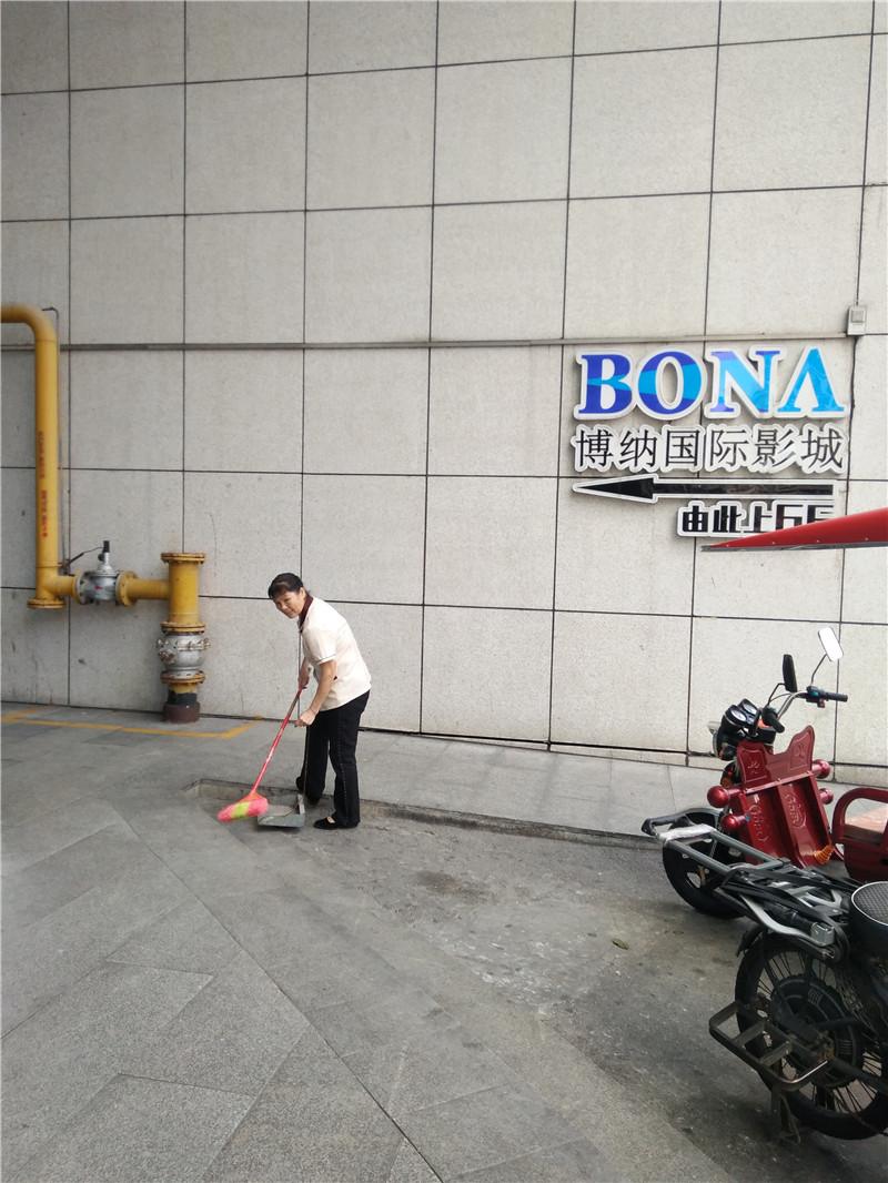 柳州博纳国际影城清洁保洁