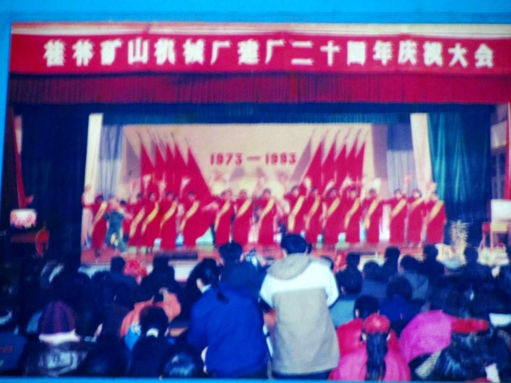 图5建厂二十周年庆典.JPG