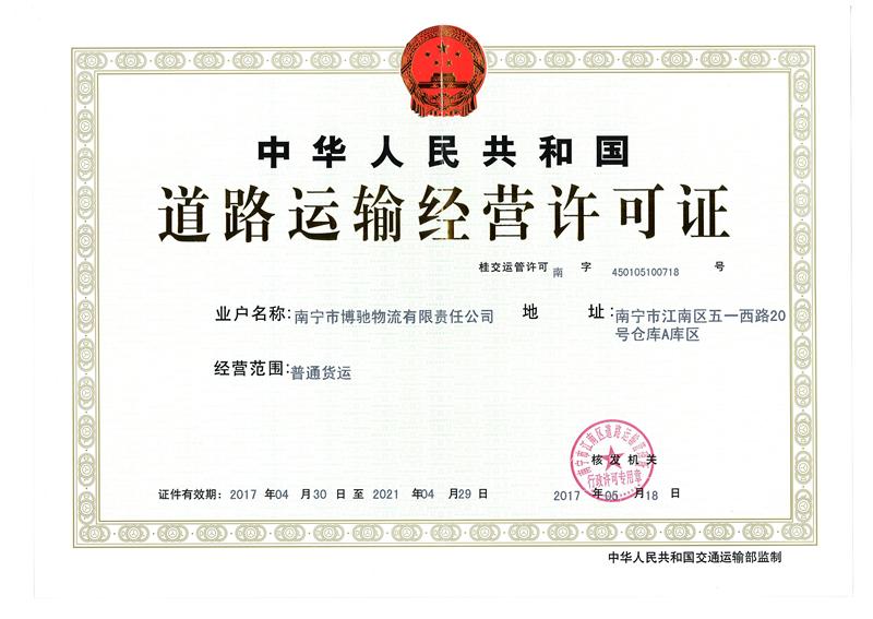 道路運輸經營許可證