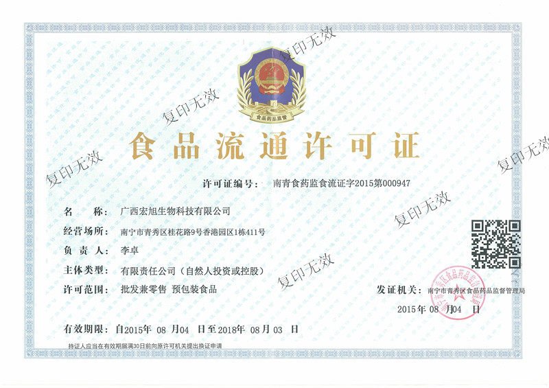 广西太阳城亚洲首页食品流通许可证
