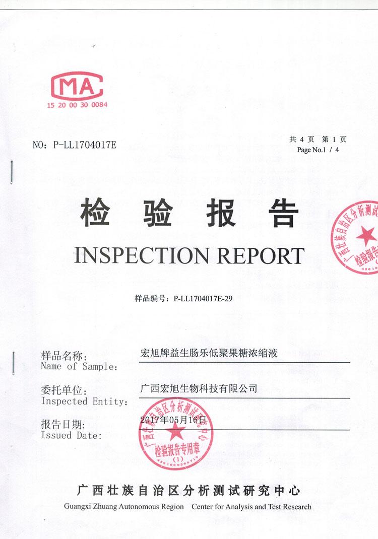 2017检验报告