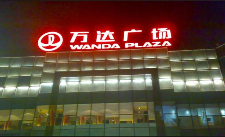 广州不锈钢平面发光字