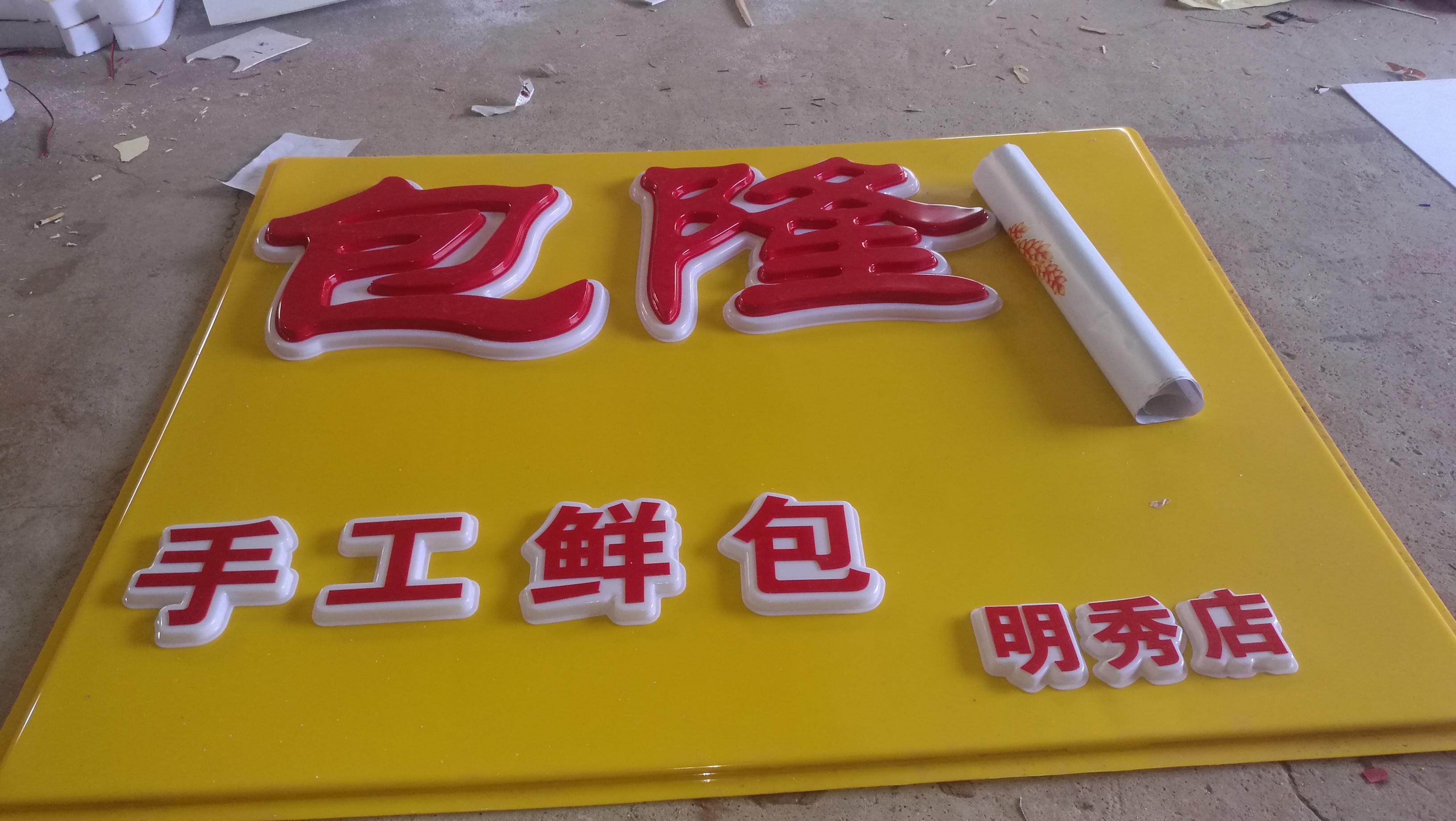广州吸塑灯箱