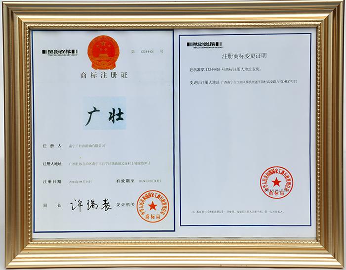 廣西廣壯:商標注冊證