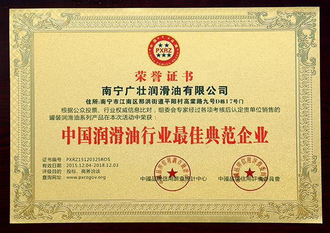 廣西廣壯獲評中國潤滑油行業最佳典范企業