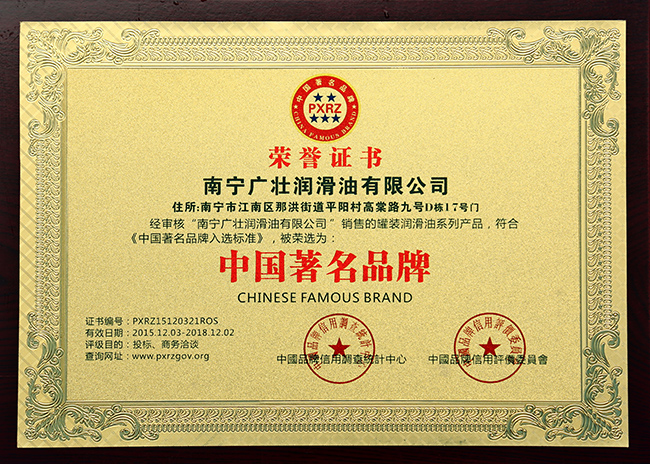 廣西廣壯獲評中國著名品牌