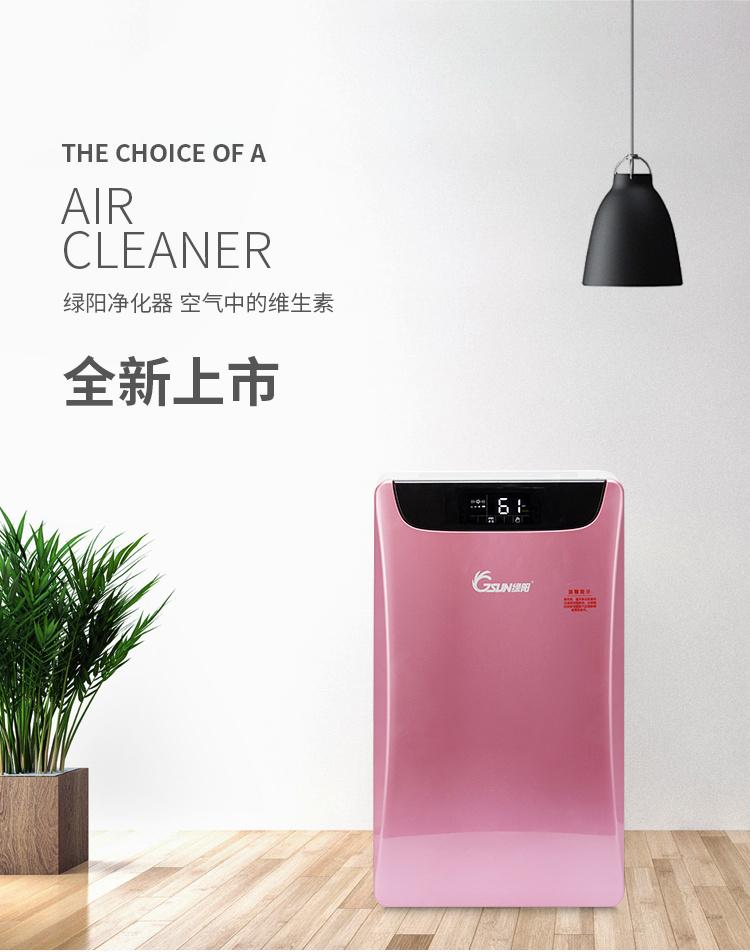 绿阳空气净化器