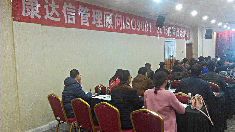 3月16日上午,广西康达信管理顾问有限公司成功举办了关于ISO90012015的内审员培训班。.png