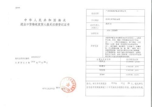进出口货物报关注册登记证书
