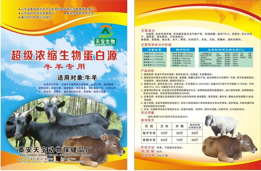 超级浓缩生物蛋白源(牛羊专用).jpg