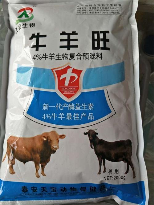 牛羊旺.jpg