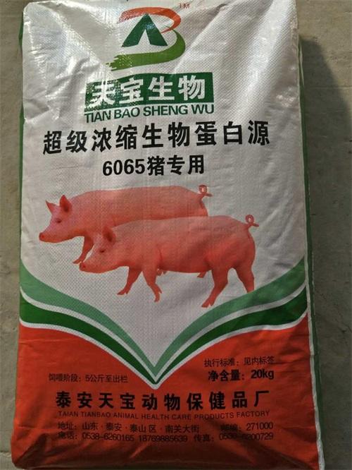 超级浓缩生物蛋白源(6065猪专用).jpg