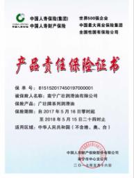 廣西產品責任保險證書