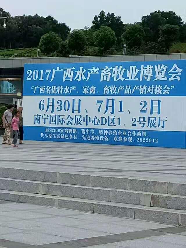 河池水产蓄牧业博览会