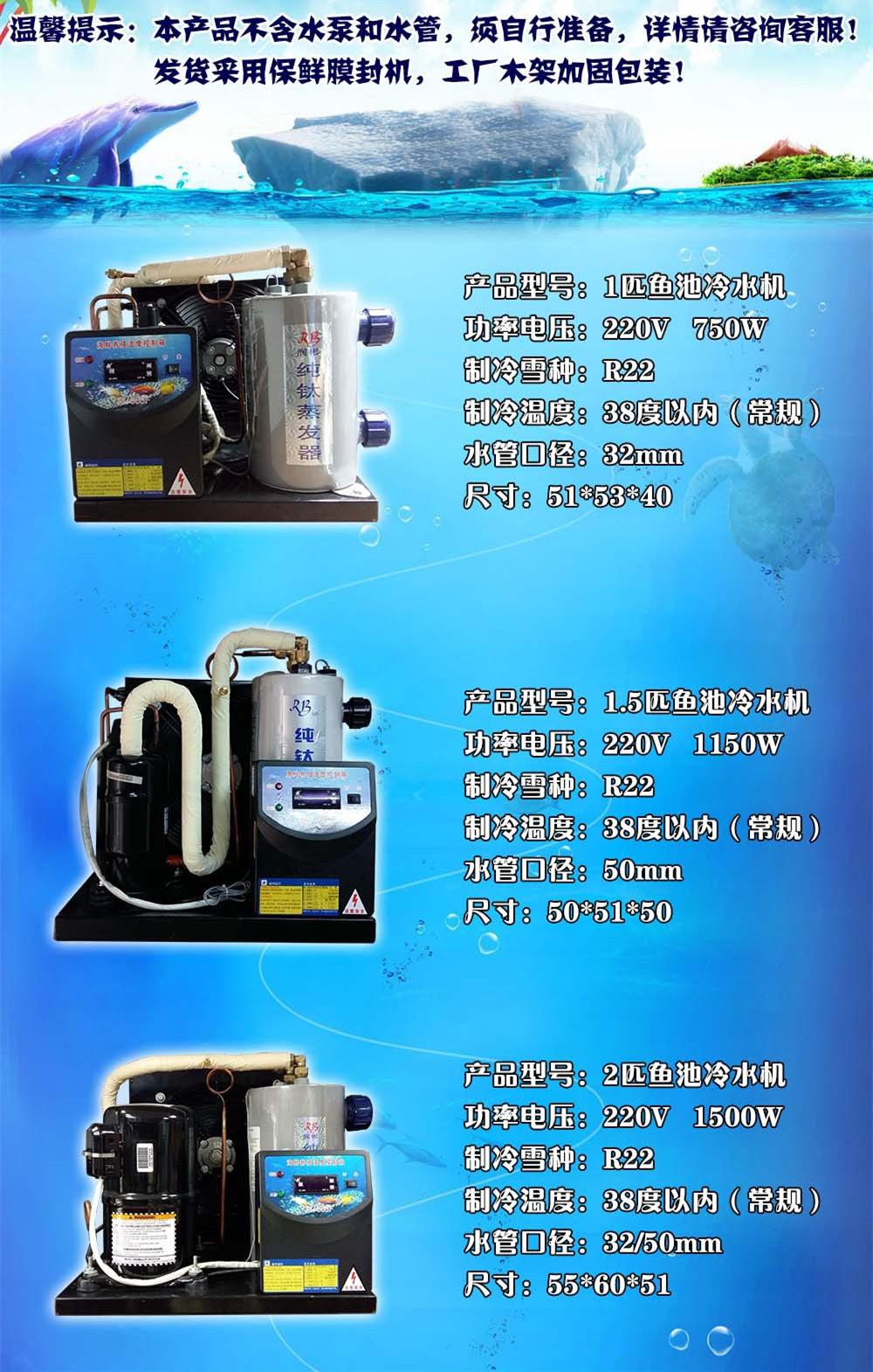 海鲜养殖温度箱鱼池冷水机型号