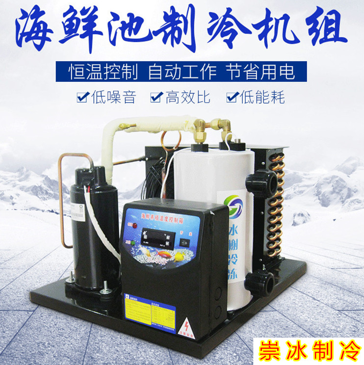 冷水机组鱼缸制冷设备