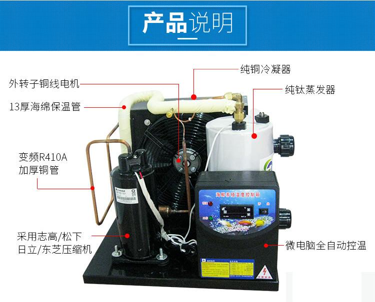 冷水机组鱼缸制冷设备详情