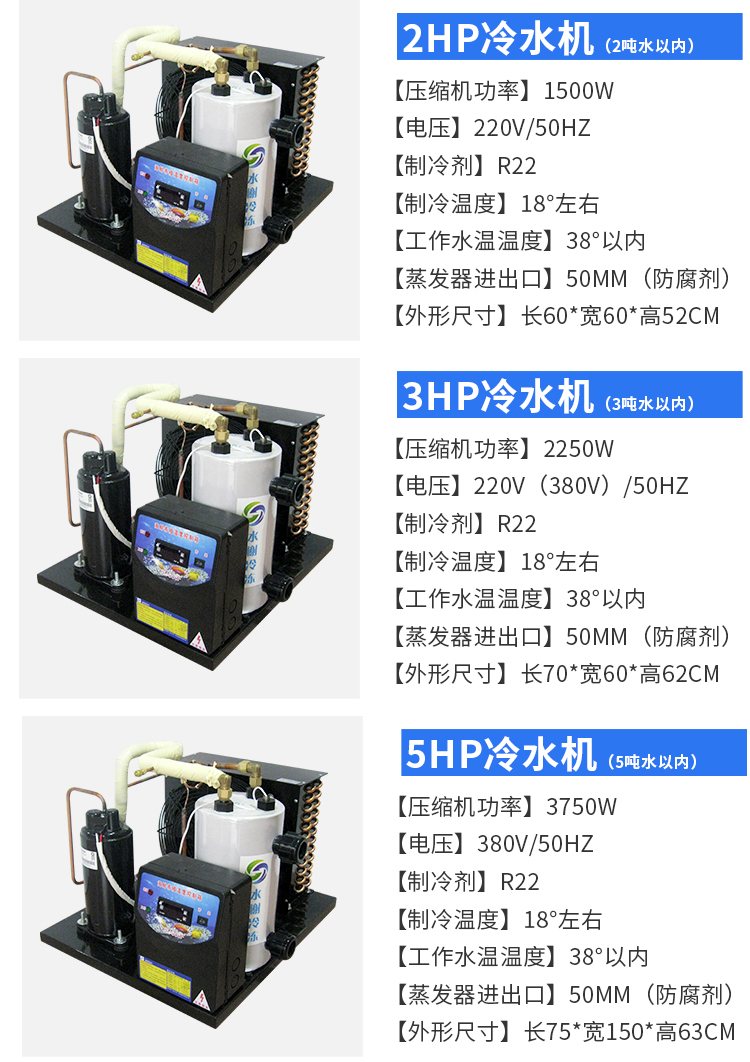 冷水机组鱼缸制冷设备产品型号