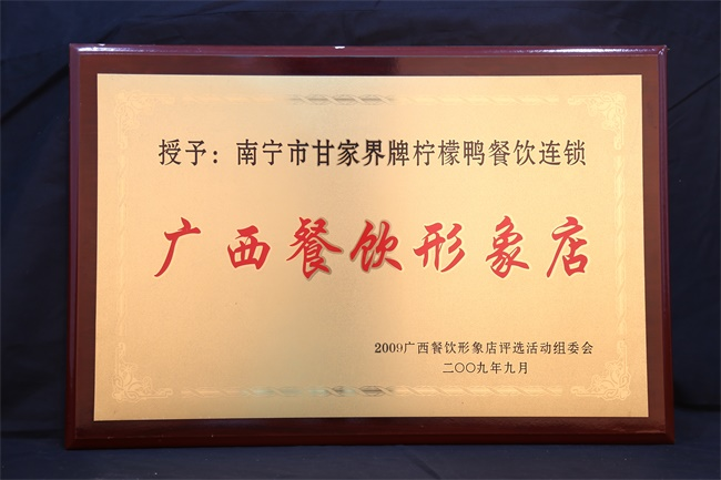 高峰广西餐饮形象店