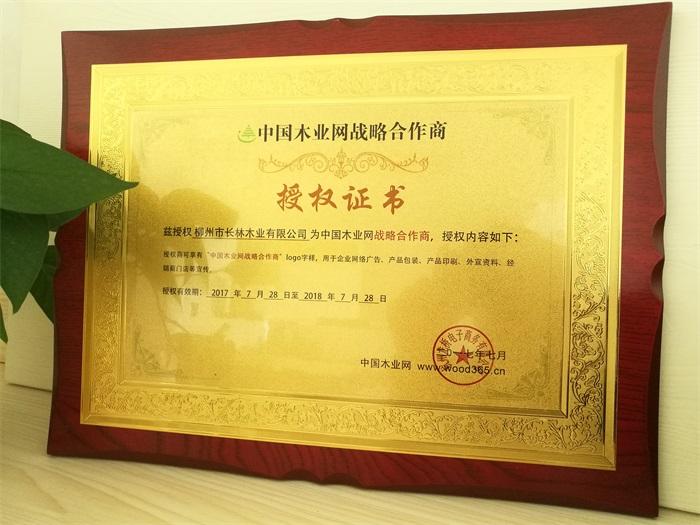 中国木业网战略合作商