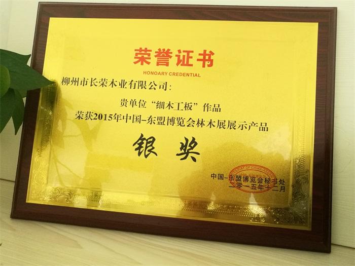 东盟博览会林木展银奖
