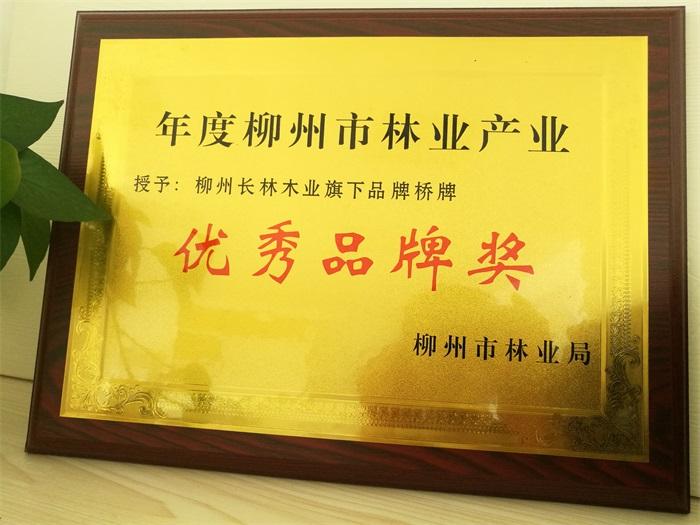 年度柳州市林业产业优秀品牌奖