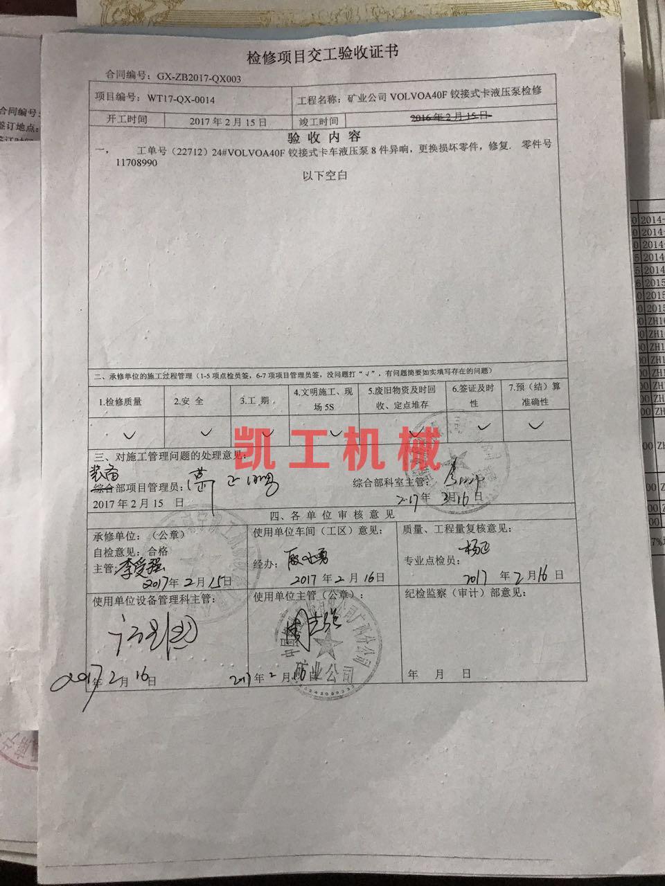 检修项目交工验收证书