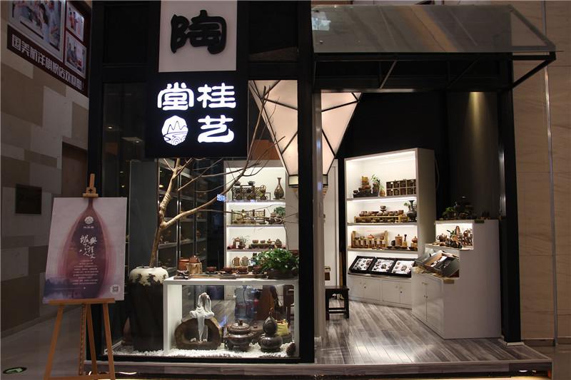 梧州桂藝堂航洋店