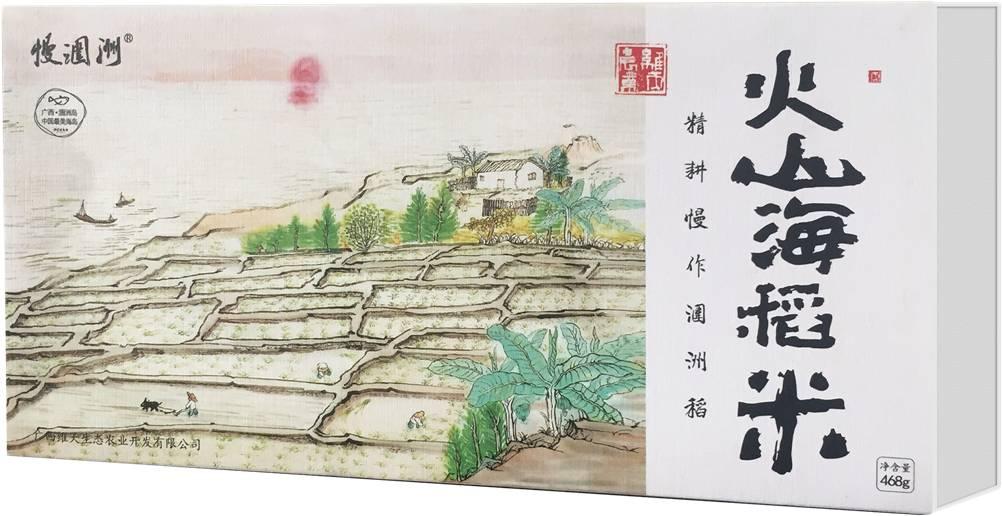 火山海稻米(大米)