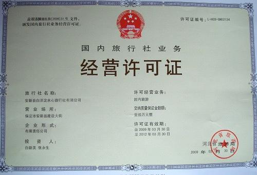 旅游經營許可證申請條件