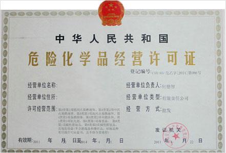 辦理危險化學品經營許可證