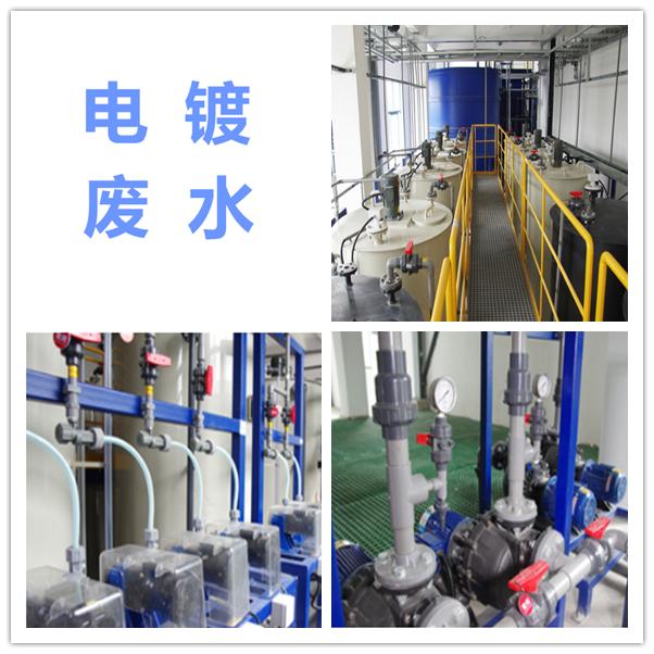 江蘇榮聯集團電鍍廢水處理項目