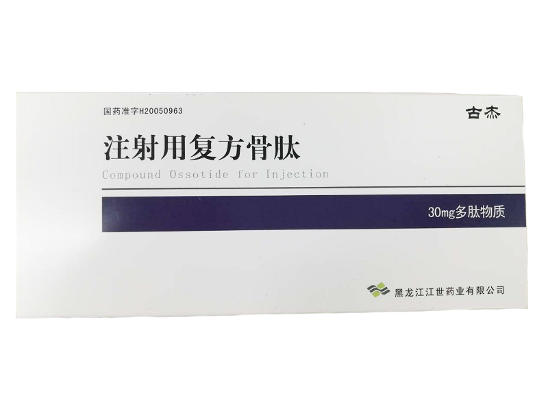 注射用復方骨肽