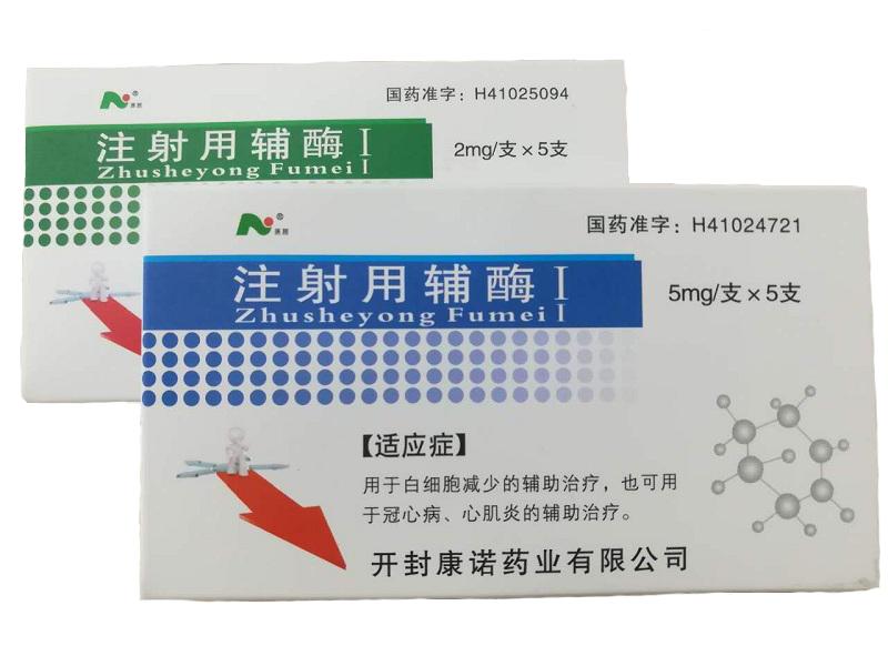 注射用輔酶I.jpg