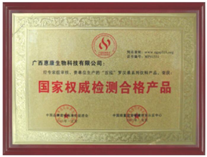 國家權威檢測合格產品