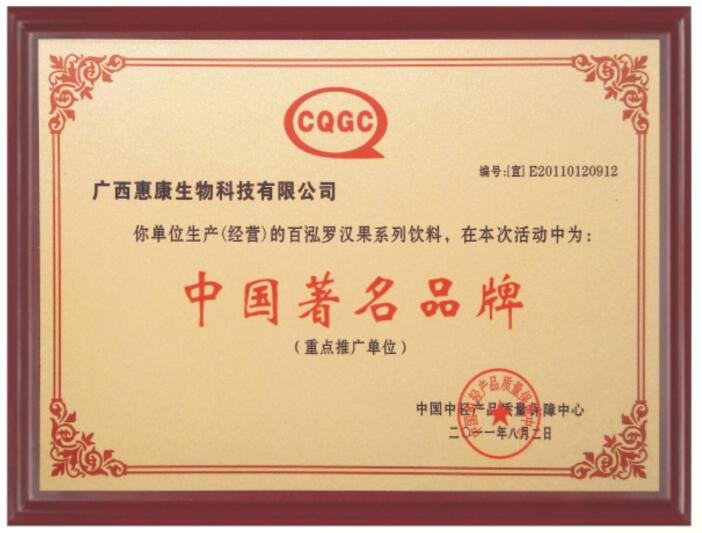 中國著名商標