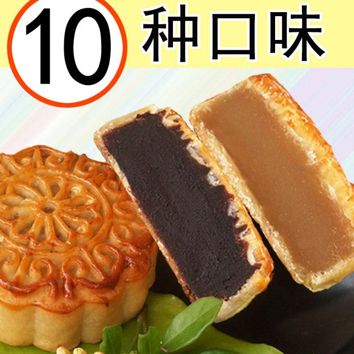 百色任选口味月饼