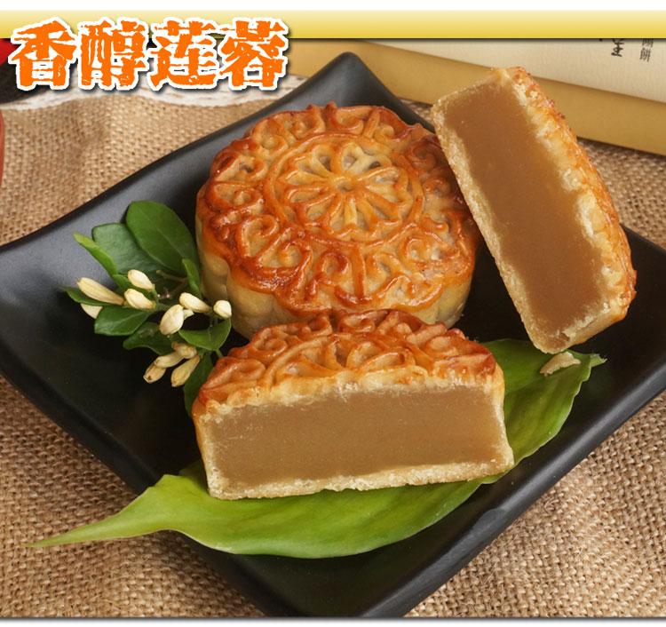 百色莲蓉月饼