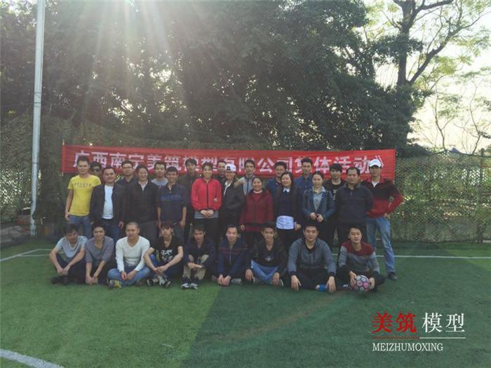 桂林公司集體活動