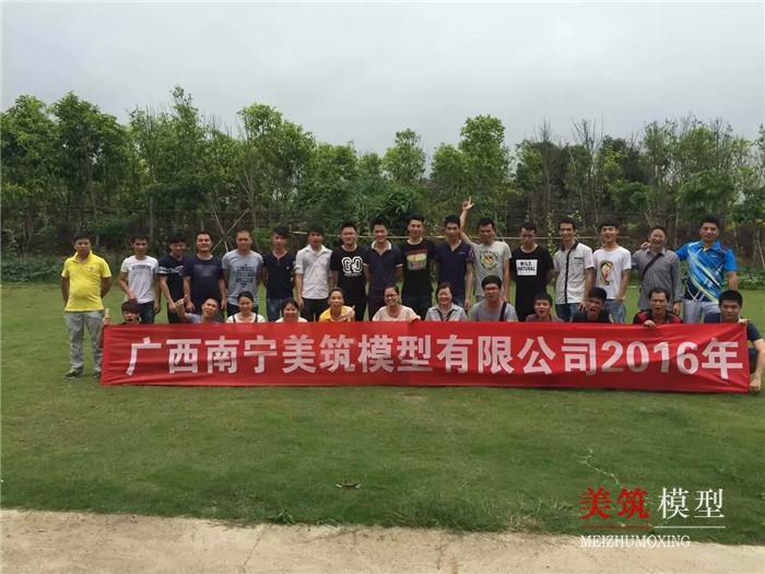 桂林美筑模型公司集體活動