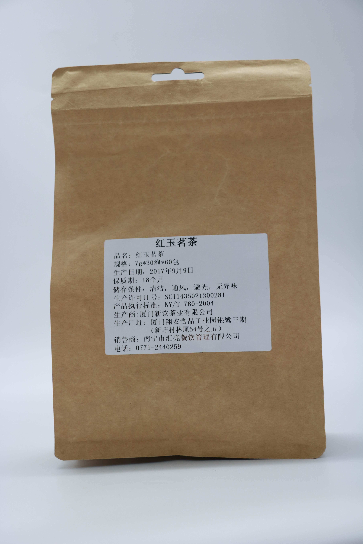 玉林紅玉茗茶