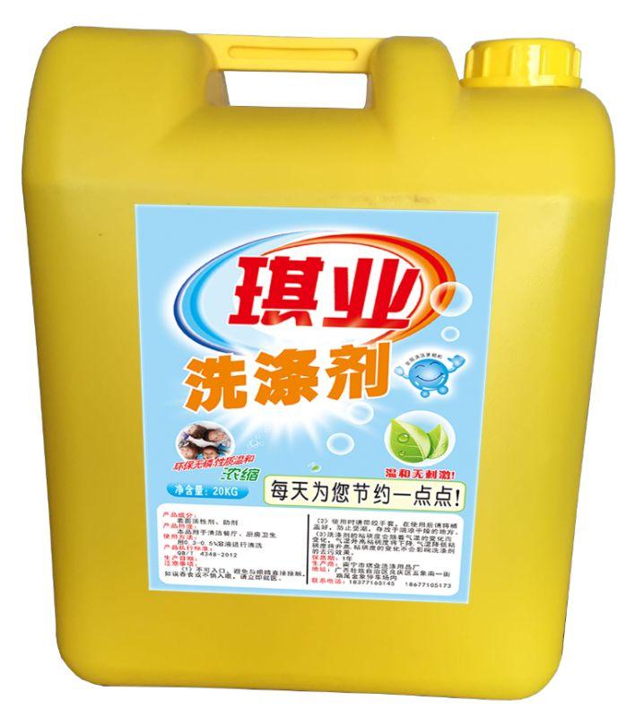 百色琪业洗涤剂