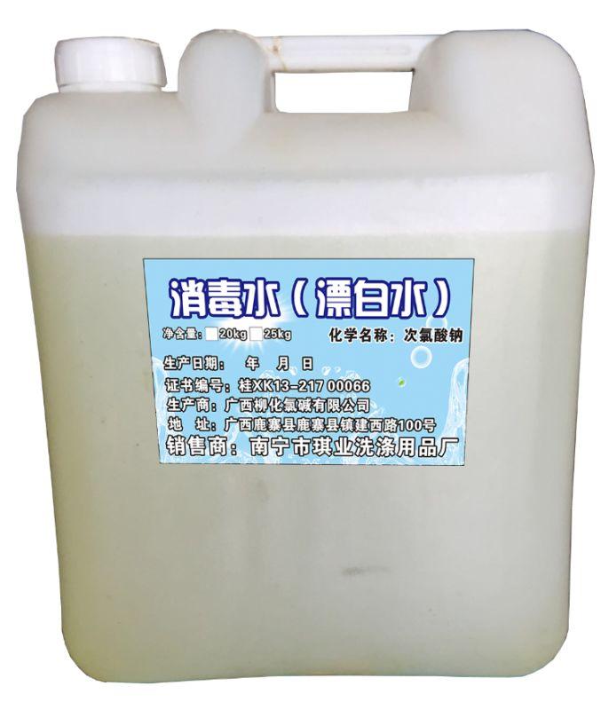 百色消毒水(漂白水)