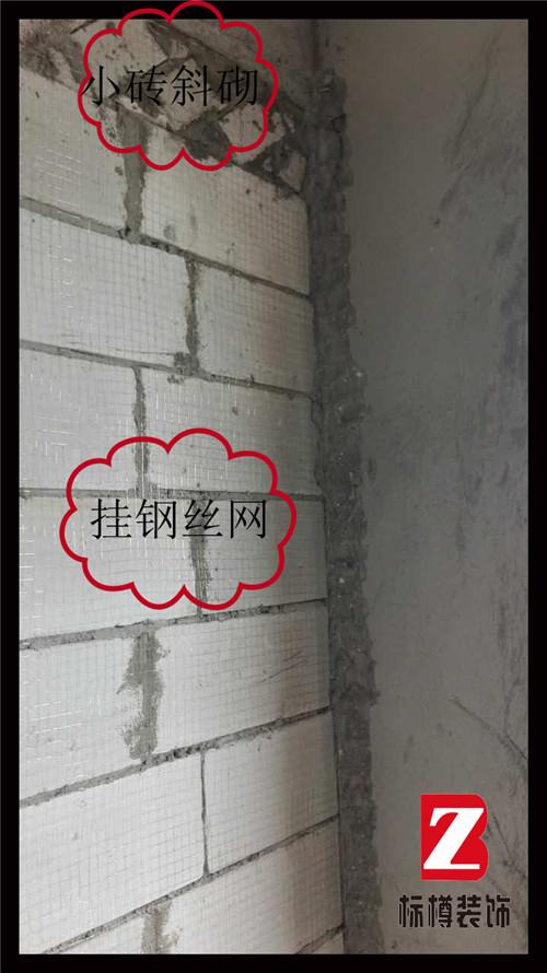 拆除、建墙标准施工