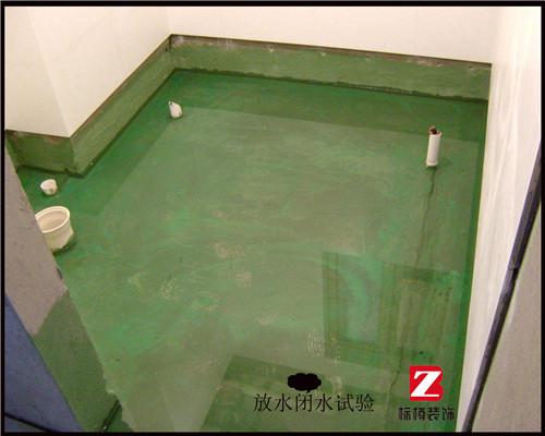 防水施工标准