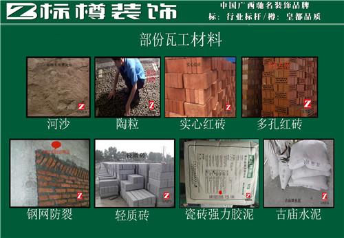 泥水铺砖施工标准