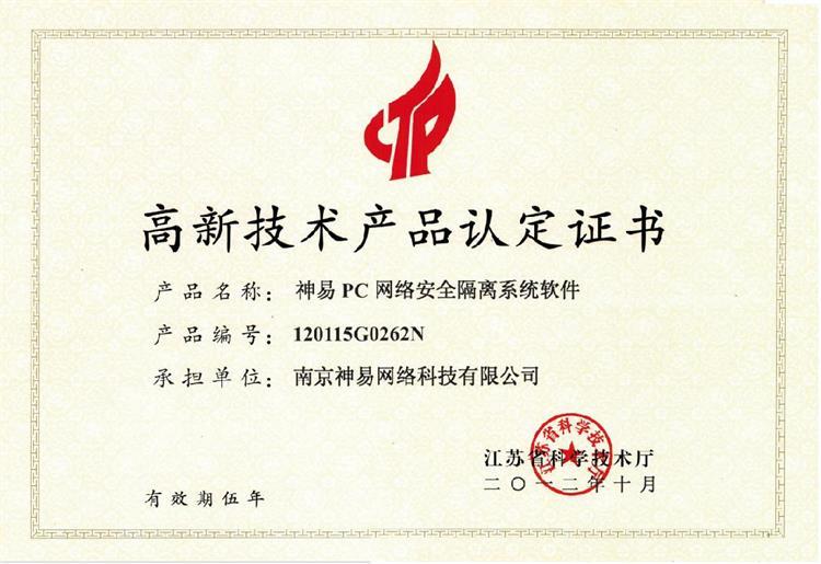 隔离卡高新技术产品认证.JPG