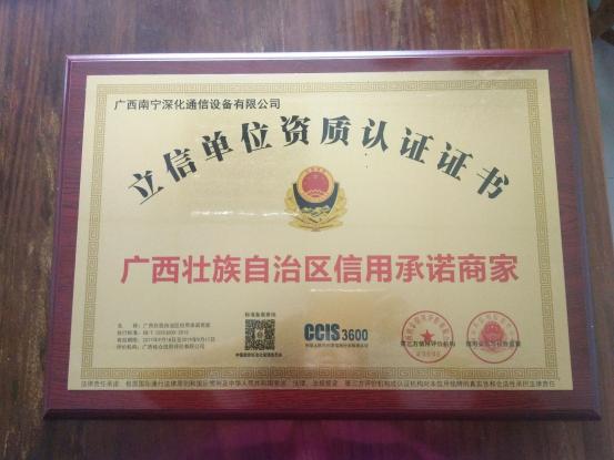 广西立信单位证书.png