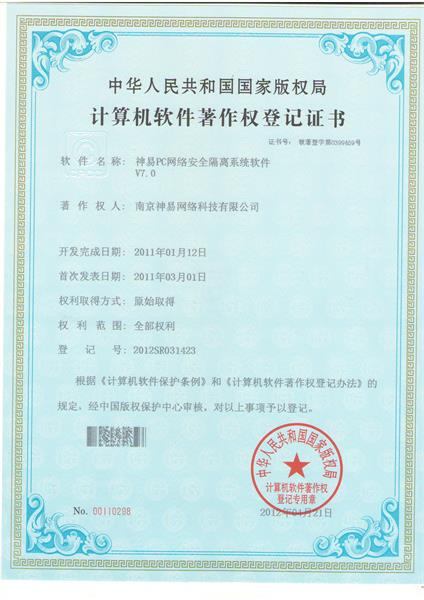 神易网络安全隔离软件系统7.0著作权证书.JPG