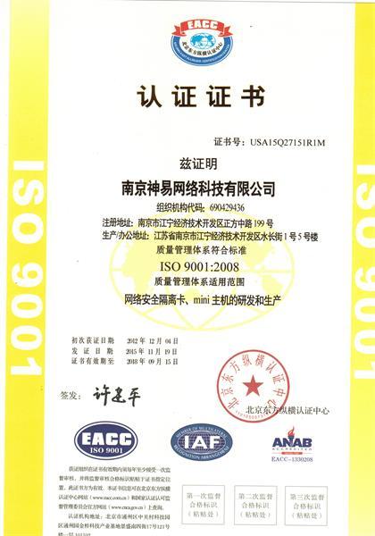 神易网络科技公司ISO新证.jpg